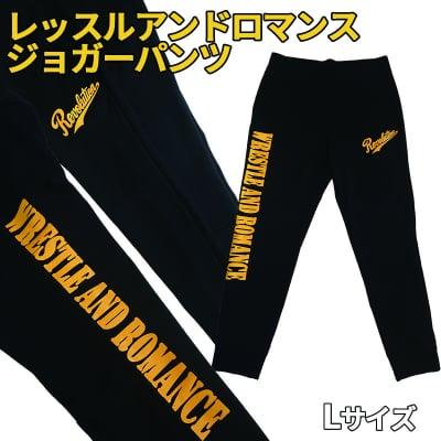 Lサイズ【新作】レッスルアンドロマンスジョガーパンツ