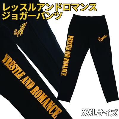 XXLサイズ【新作】レッスルアンドロマンスジョガーパンツ