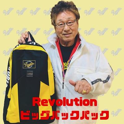 《現品限り》Revolutionビッグバックパック《SALE》