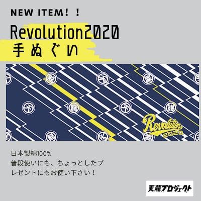 2020Revolution 手ぬぐい