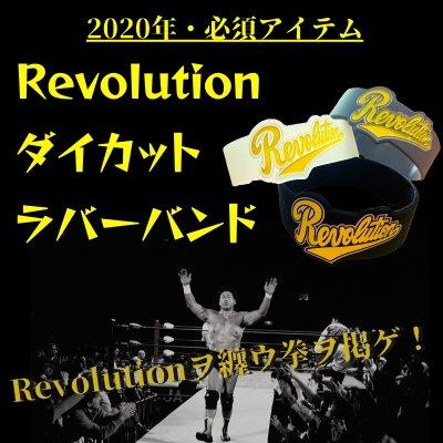 【グレー】Revolutionダイカットラバーバンド