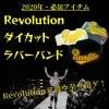 【ブラック】Revolutionダイカットラバーバンド