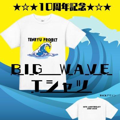 BIG WAVE Tシャツ【天龍プロジェクト10周年記念】XXLサイズ