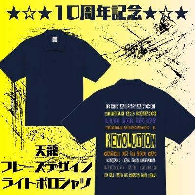 天龍フレーズデザインライトポロシャツ【天龍プロジェクト10周年記念】X...