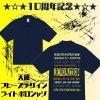 天龍フレーズデザインライトポロシャツ【天龍プロジェクト10周年記念】XXLサイズ