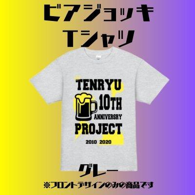 【グレー】ビアジョッキTシャツ【天龍プロジェクト10周年記念】XLサイズ