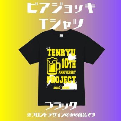 【ブラック】ビアジョッキTシャツ【天龍プロジェクト10周年記念】XXLサイズ