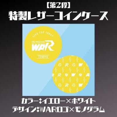 【イエロー×WARロゴ】特製レザーコインケース