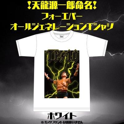 【ホワイト】フォーエバーオールジェネレーションTシャツ【天龍プロジェクト10周年記念】Lサイズ