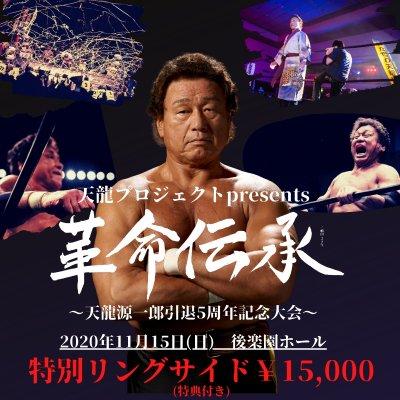 【特別リングサイド】『革命伝承』〜天龍源一郎引退5周年大会〜【2020年11月15日】
