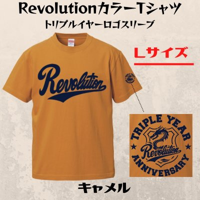 【NEW】RevolutionカラーTシャツ<キャメル×ネイビー>Lサイズ