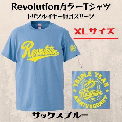 【NEW】RevolutionカラーTシャツ<サックスブルー×イエロー>XLサイズ