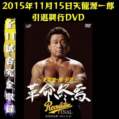 『〜天龍源一郎 引退〜革命終焉 Revolution FINAL』11/15両国大会DVD