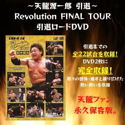 『〜天龍源一郎 引退〜Revolution FINAL TOUR』引退ロードDVD