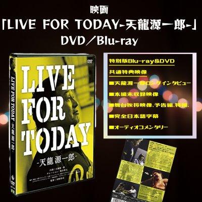 映画「LIVE FOR TODAY-天龍源一郎-」《通常版》DVD