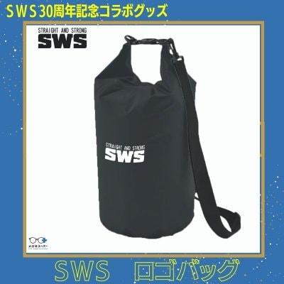 SWSロゴバッグ