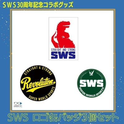SWS復刻缶バッジ3個セット