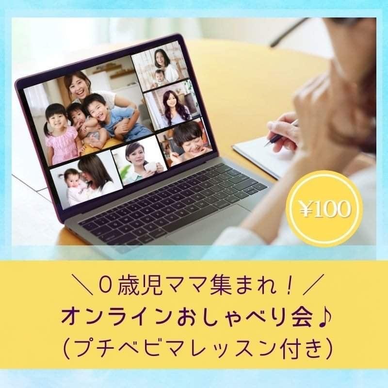 【100円ワンコイン‼︎】0歳児ママのオンラインおしゃべり広場♪赤ちゃんと遊ぼう!!プチベビーマッサージ体験付き!のイメージその1