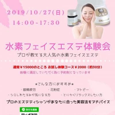 【10/27 14時〜 大阪・北堀江】水素フェイスエステ 体験会