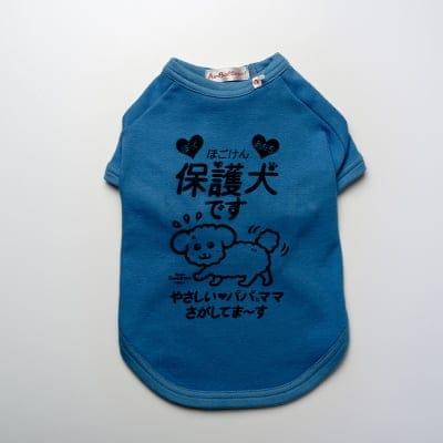かなつ久美オリジナルイラスト付きドッグウェア✦保護犬ブルー「やさしいパパママ編」【ポイント倍増中!】