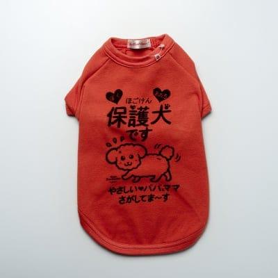 かなつ久美オリジナルイラスト付きドッグウェア✦保護犬オレンジ「やさしいパパママ編」