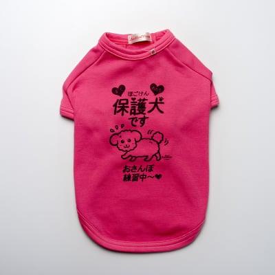 かなつ久美オリジナルイラスト付きドッグウェア✦保護犬ピンク「おさんぽ練習中編」【ポイント倍増中!】