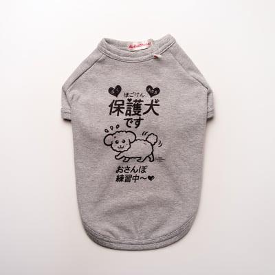 かなつ久美オリジナルイラスト付きドッグウェア✦3Lサイズ・保護犬グレー「お散歩練習中編」