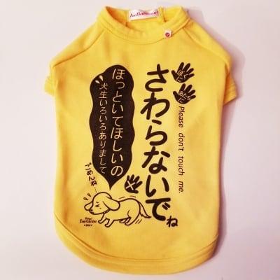 セール中♪かなつ久美オリジナルイラスト付きドッグウェア✦保護犬イエロー「さわらないで編」