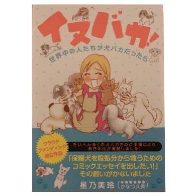 かなつ久美単行本「イヌバカ!」サイン&イラスト入り【大幅割引中!】1058円→800円