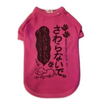セール中♪かなつ久美オリジナルイラスト付きドッグウェア✦保護犬ピンク「さわらないで編」