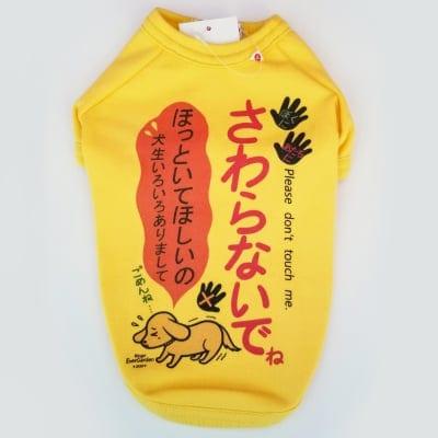 かなつ久美オリジナルカラーイラスト付きドッグウェア✦保護犬イエロー「さわらないで編」