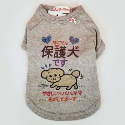 かなつ久美オリジナルカラーイラスト付きドッグウェア✦保護犬グレー「優しいパパママさがしてます編」