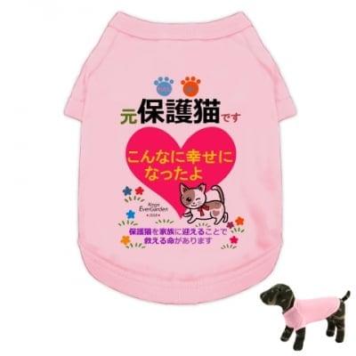 かなつ久美オリジナルカラーイラスト付き✦保護猫ライトピンク「こんなに幸せになったよ編」