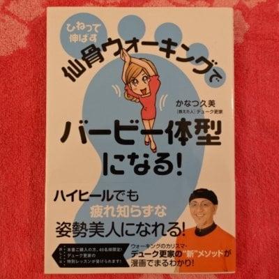 かなつ久美単行本「仙骨ウォーキングでバービー体型になる」サイン&イラスト入り【ポイント倍増中!】