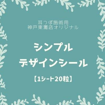 シンプルデザインシール 20粒1シート神戸東灘店オリジナル