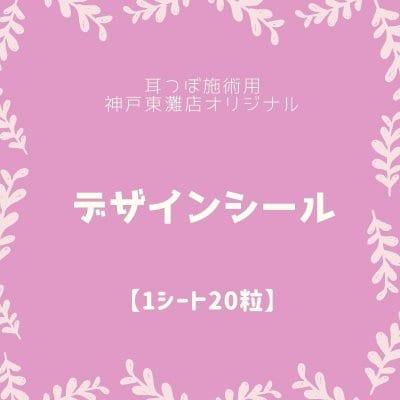 デザインシール 20粒1シート神戸東灘店オリジナル