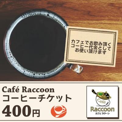 【カフェラクーン】コーヒーチケット/店頭でのコーヒー代金にご利用いただけます!