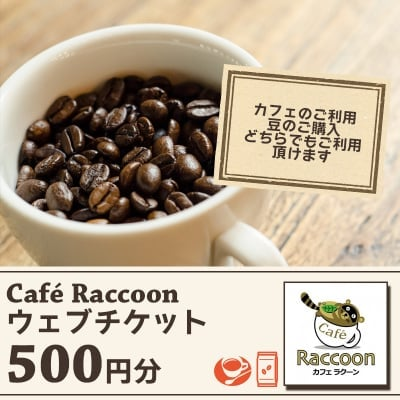 【カフェラクーン】500円分チケット/飲食代金に!コーヒー豆のまとめ買いに!