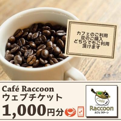 【カフェラクーン】1,000円分チケット/飲食代金に!コーヒー豆のまとめ買いに!