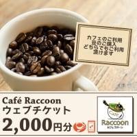 【カフェラクーン】2,000円分チケット/飲食代金に!コーヒー豆のまとめ買いに!