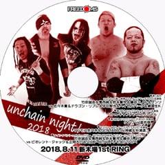 [DVD] プロレスリングFREEDOMS「unchain night! 2018」新木場1stRING(2018.8.11 新木場1stRING)