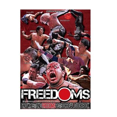 【新作】FREEDOMSオフィシャルガイドブック2019