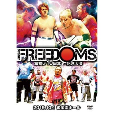 [DVD]  2019.10.1後楽園ホール「FREEDOMS旗揚げ10周年記念大会」
