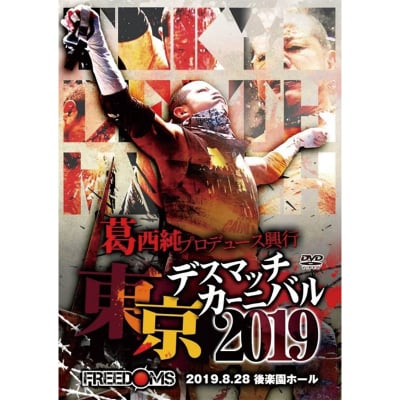 [DVD] 2019.8.28 「後楽園ホール葛西純プロデュース興行 東京デスマッチカーニバル2019 」