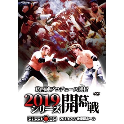 [DVD] 2019.7.3 後楽園ホール「葛西純プロデュース興行2019シリーズ開幕戦」