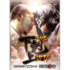 [DVD] 2019.3.31  後楽園ホール  「The 下剋上 2019」