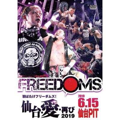[DVD] 2019.6.15「仙台PIT羽ばたけフリーダムズ!仙台・愛・再び2019」