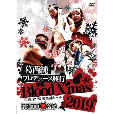 [DVD]2019.12.25 後楽園ホール「葛西純プロデュース興行 Blood X'mas2019 」