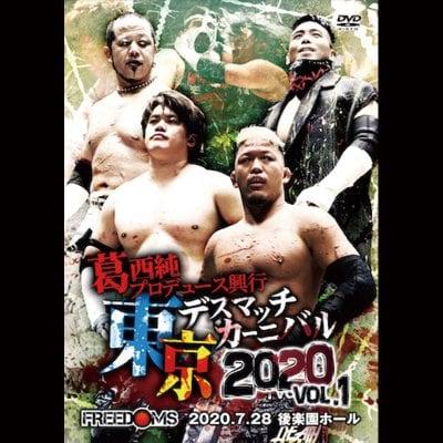 [DVD] 2020.7.28 後楽園ホール 「葛西純プロデュース興行 東京デスマッ...