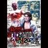 [DVD] 2020.8.31 後楽園ホール 「葛西純プロデュース興行 東京デスマッチカーニバル2020 vol.2」
